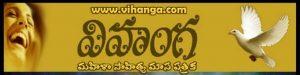 vihanga-telugu magazine