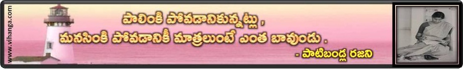 telugu quotations by vihanga.com 12