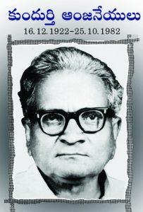kundurthi