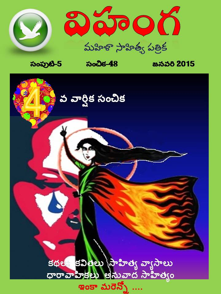 cover page telugu1